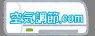 空気調節.com